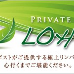 Private Salon LOHAS(ロハス)
